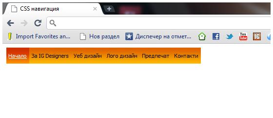 CSS навигация в браузъра