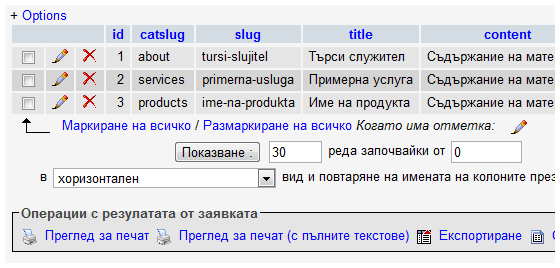 Таблица articles