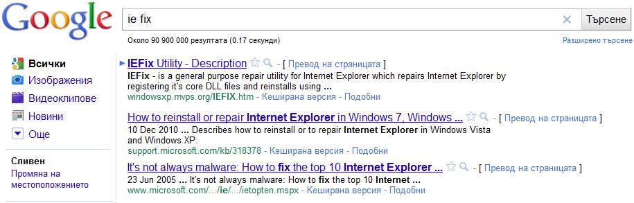 Търсения в Google за фиксове за IE
