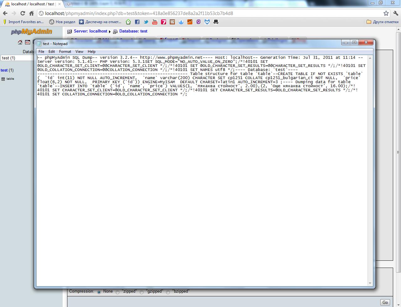 Преглед на .sql файла