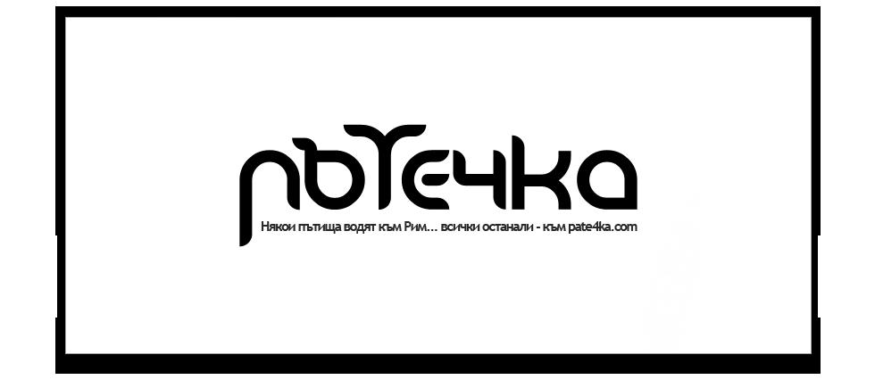 Patechka - logo-patechka-bw