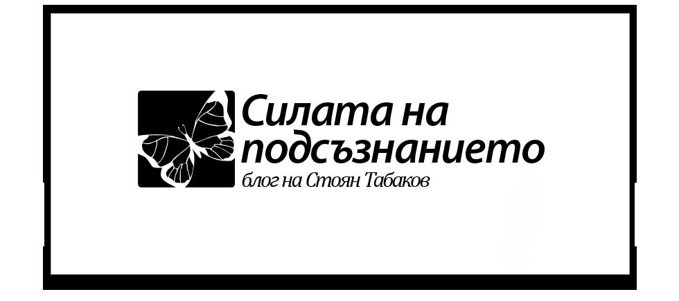 Силата на подсъзнанието - logo-podsuznanieto-bw