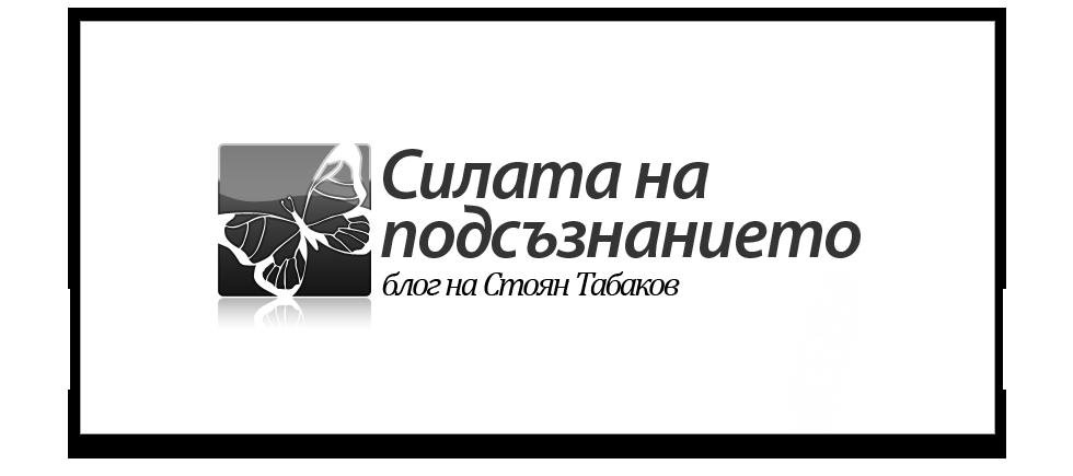 Силата на подсъзнанието - logo-podsuznanieto-gray