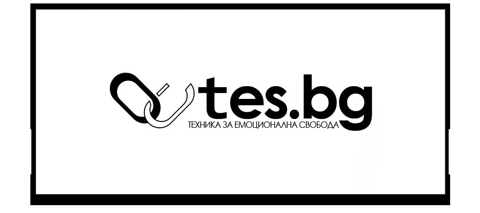 Техника за емоционална свобода - logo-tes-bw