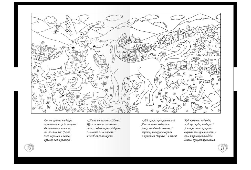 """пето издание на """"Приказка за Добротата"""" - print-prikazka-inner"""