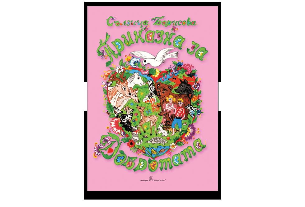 """пето издание на """"Приказка за Добротата"""" - print-prikazka"""