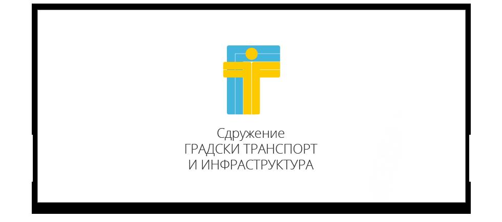 "Сдружение ""Градски транспорт и инфраструктура"" - logo-bgtransport-big"