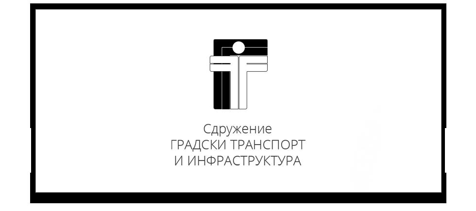 """Сдружение """"Градски транспорт и инфраструктура"""" - logo-bgtransport-bw"""