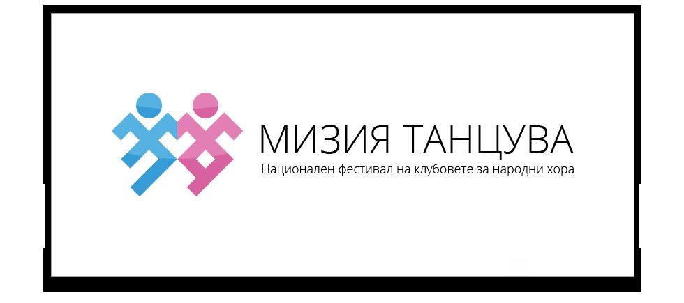 "Фестивал ""Мизия танцува"" - logo-miziya-tantsuva-big"