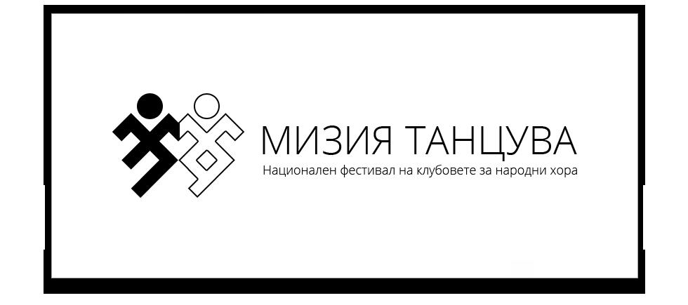 "Фестивал ""Мизия танцува"" - logo-miziya-tantsuva-bw"