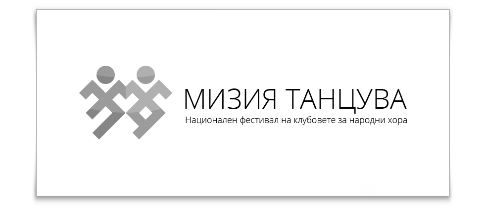 "Фестивал ""Мизия танцува"" - logo-miziya-tantsuva-grey"